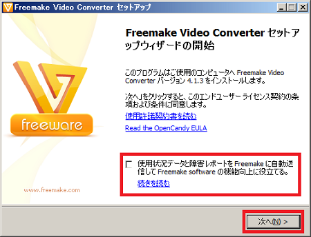 free_video_converter03.png