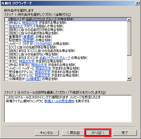 imapdesktopmsg09.png