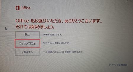 office2013pist03.jpg