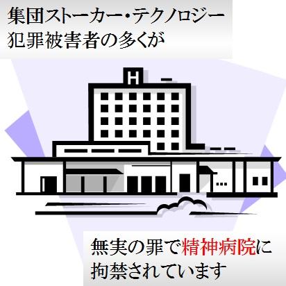 20140617_精神病院