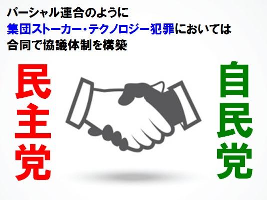 20140726_自民党・民主党