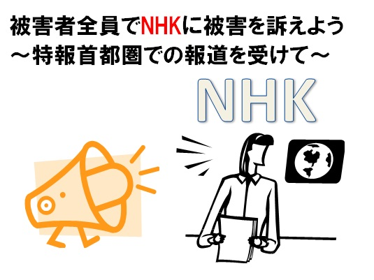 20140806_NHKに