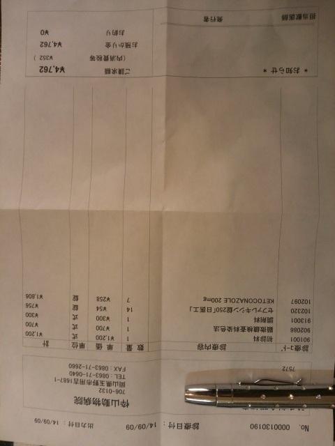 DCIM0056_20140909133752ea3.jpg