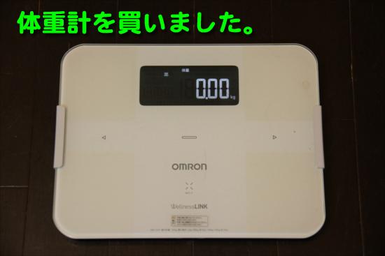 IMG_0026_R体重計を買いました。