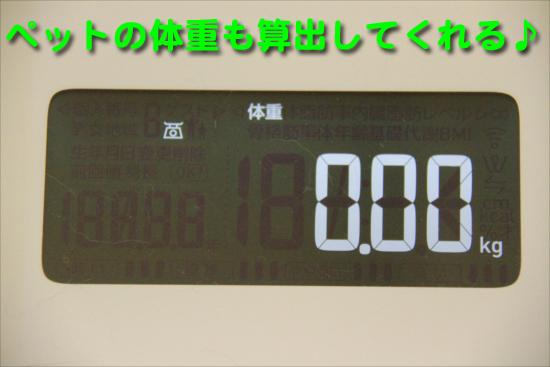 IMG_0028_Rペットの体重も算出してくれる♪