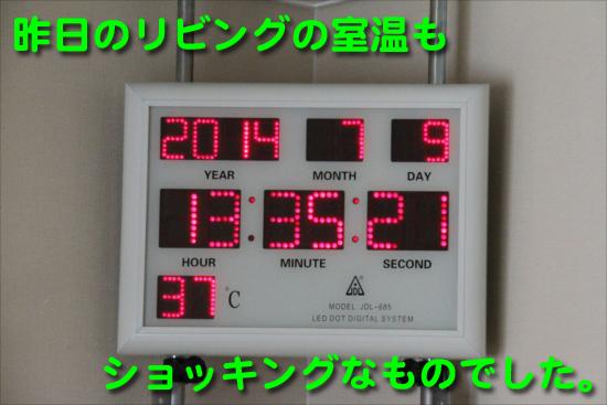 IMG_0035_R昨日のリビングの室温も