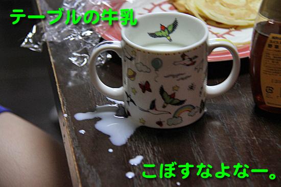 IMG_0555_Rテーブルの牛乳