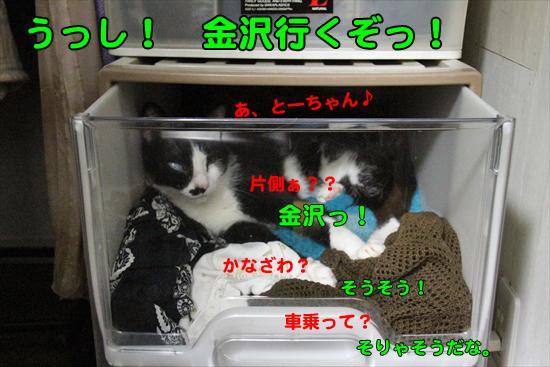 IMG_1047_Rうっし! 金沢行くぞっ!
