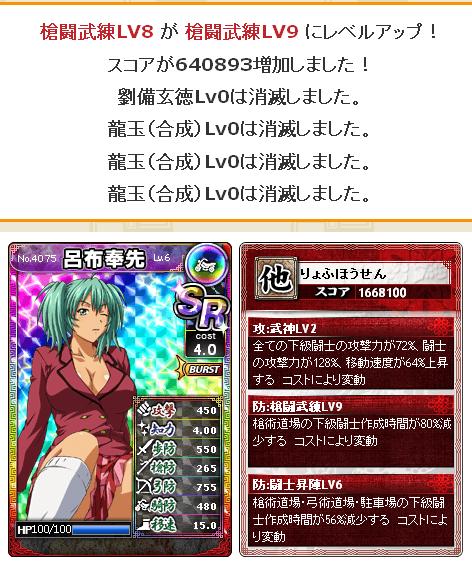 武練LV9