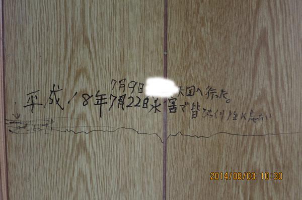 8ac20140803_0.jpg