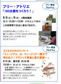 2014natsuyasumi8月