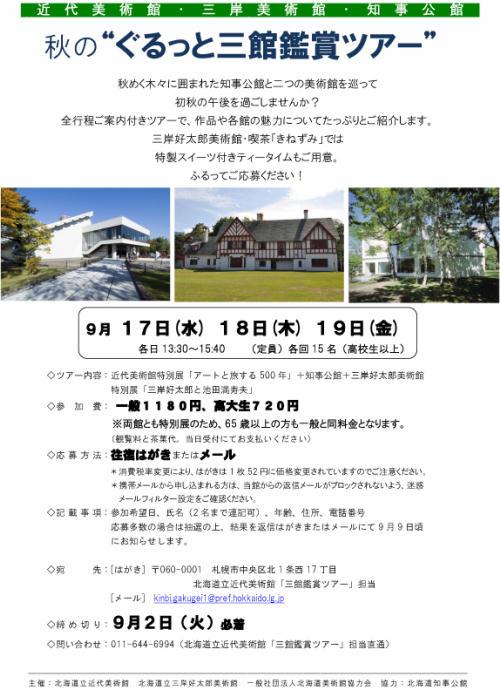H26-3館ツアーチラシ9月pdf