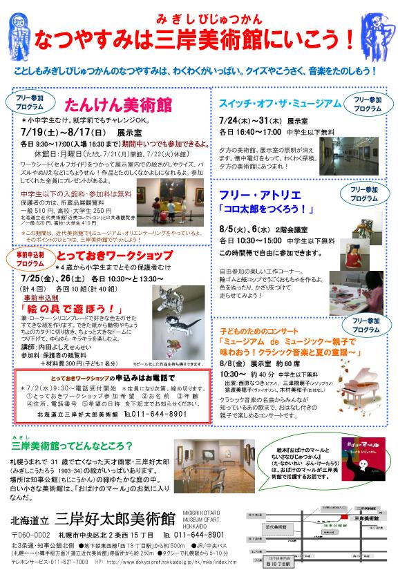 2014natsuyasumi.jpg