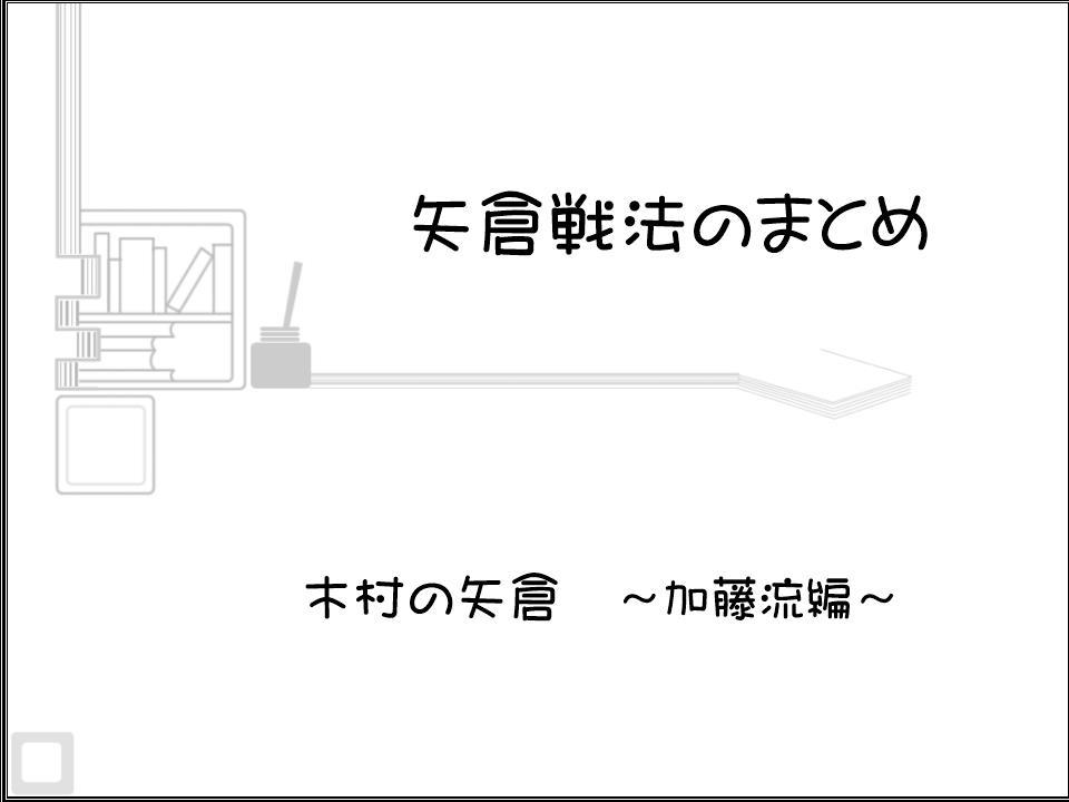 加藤流スライド1