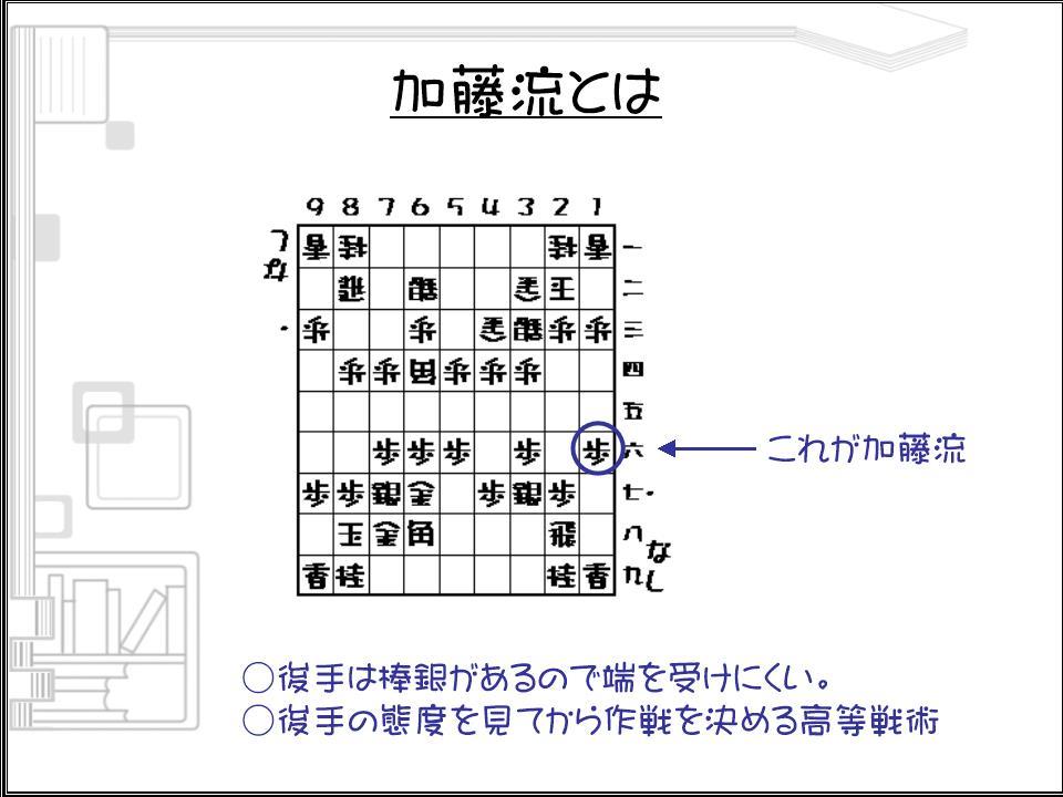 加藤流スライド2