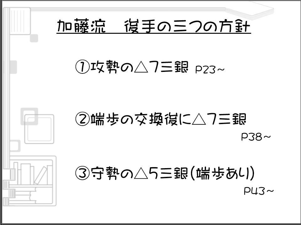 加藤流スライド3