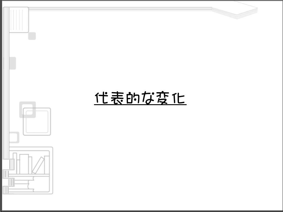 加藤流スライド4