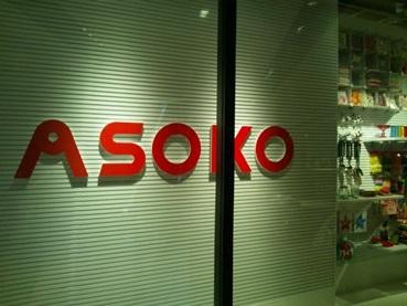 asoko140601.jpg