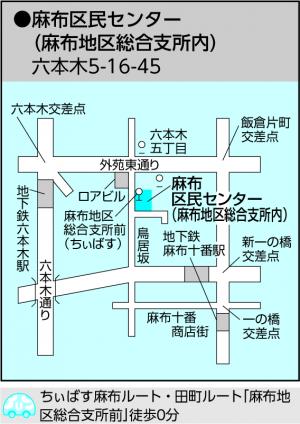 麻布区民センター MAP