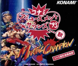 コナミ・アミューズメントサウンズ'93…秋~マーシャルチャンピオン