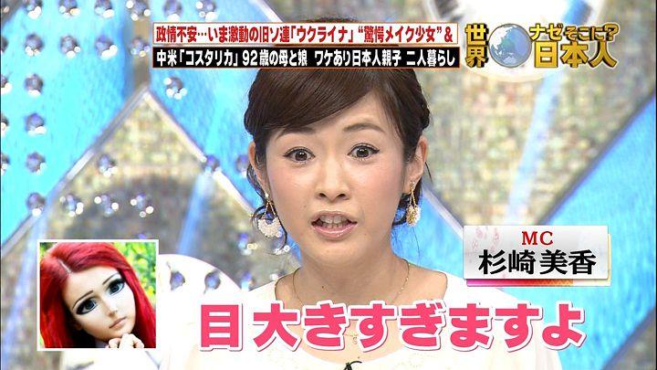 sugisaki20140324_01.jpg