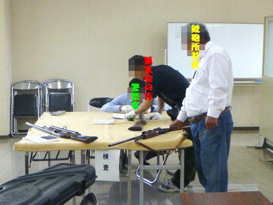 2014.05.25銃検査3