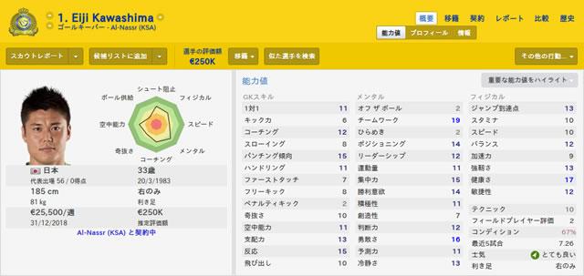 14ox1612kawashima_s.jpg