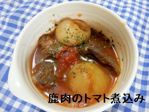 鹿肉トマト煮込み