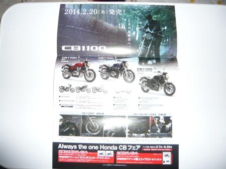 P1090404.jpg