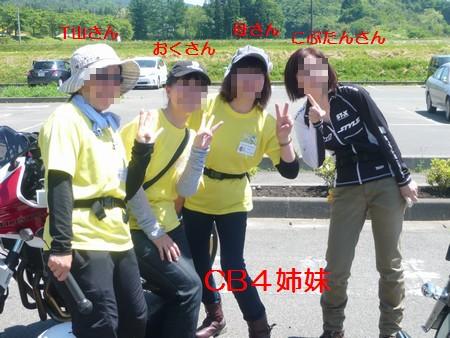 P1090966_201406032147279cb.jpg