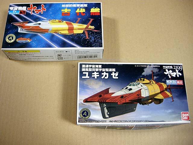 yako-DSCN4980.jpg