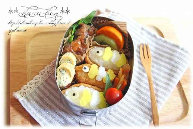 こいのぼりのお弁当3