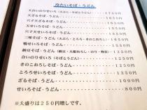 14-2-11 品冷そば