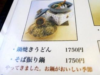 14-2-19 品鍋