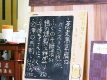 14-2-26-2 品黒板
