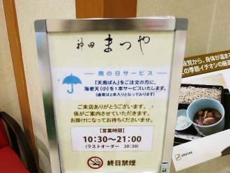 14-2-27 雨サービス