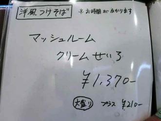14-2-28 品まっしゅ