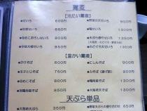 14-3-3 品蕎麦1