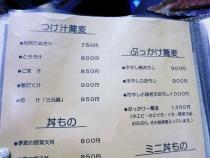 14-3-3 品蕎麦つけ汁