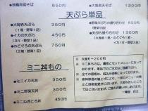 14-3-3 品天・丼