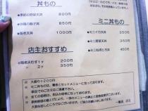 14-3-3 品丼