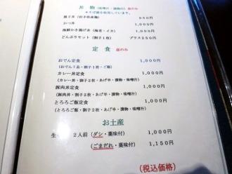 14-3-11昼 品定食