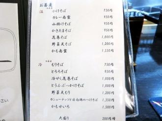 14-3-14 品そば
