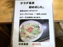 14-3-19 品サラダ