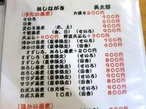 14-3-19 品蕎麦例