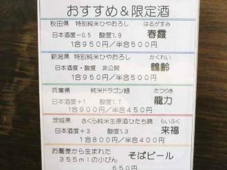 14-3-31 品酒限定