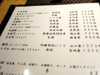 14-3-24 品酒