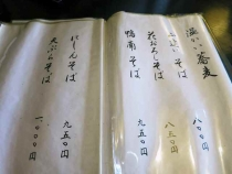 14-3-29 品蕎麦温