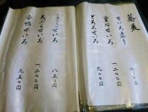 14-3-29 品蕎麦冷