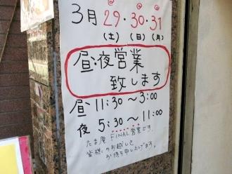 14-3-31 店ファイナル